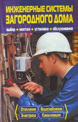 Монтаж отопления, водоподготовки, водоочистки. Котлы